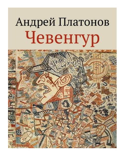 андрей платонов чевенгур книга