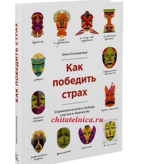 книга Ольги Соломатиной Как победить страх