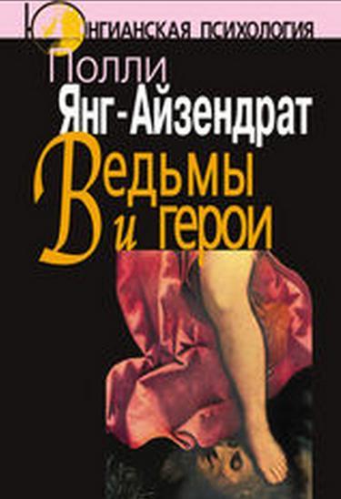 ведьмы и герои книга