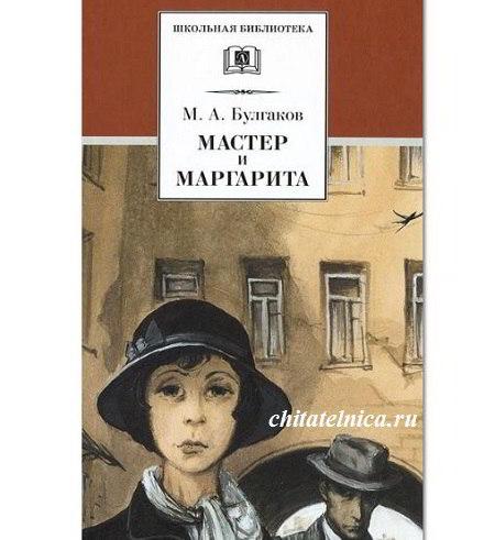 Булгаков Мастер и Маргарита книга