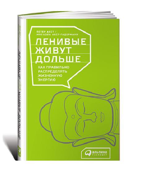 ленивые живут дольше книга
