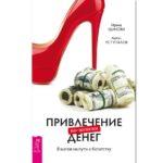 Ирина Удилова «Привлечение денег по-женски»