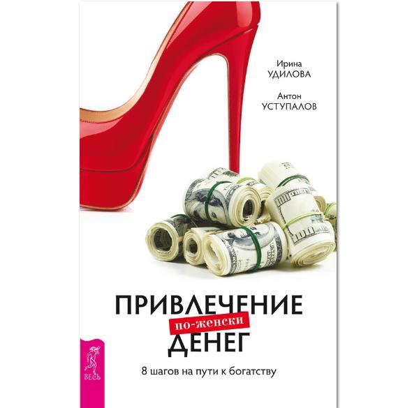 ирина удилова привлечение денег по-женски отзыв на книгу