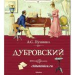 Перечитаем Пушкина: так ли прост «Дубровский», как о нем толкуют?