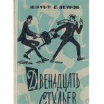 Роман «12 стульев» — интересные и неизвестные факты