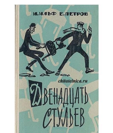 Ильф и Петров 12 стульев книга