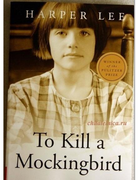 убить пересмешника книга