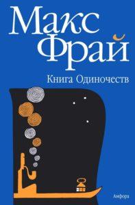 книга Одиночеств Макс Фрай