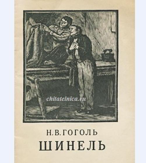 """Гоголь """"Шинель"""""""