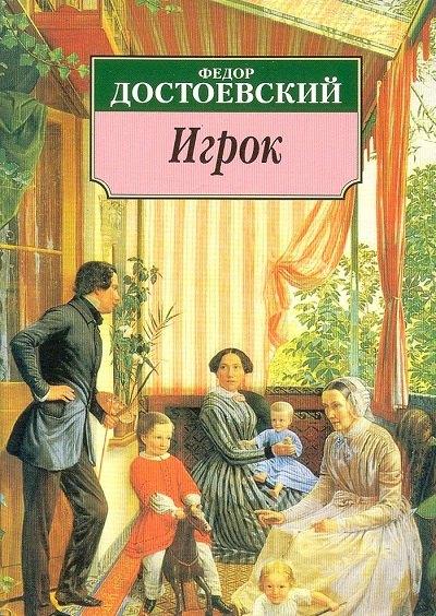 Игрок роман Достоевского