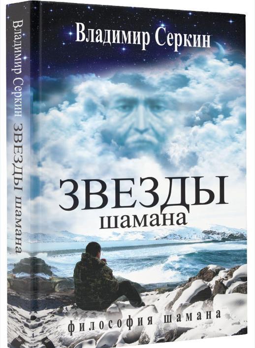 Звезды Шамана Владимир Серкин книга