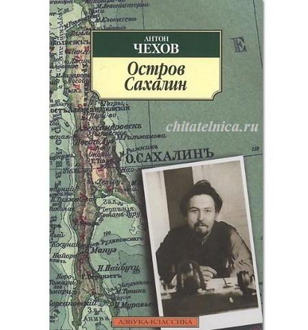 Чехов остров Сахалин книга