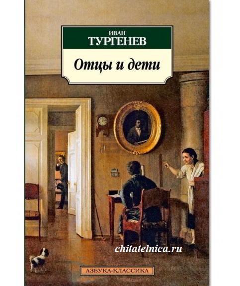 книга Отцы и дети Тургенева