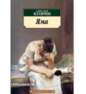 """Куприн книга """"Яма"""""""