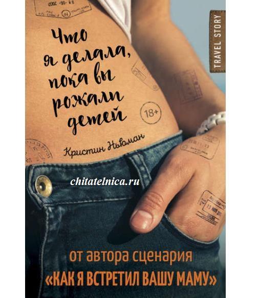 что я делала пока вы рожали детей книга Кристин Ньюман
