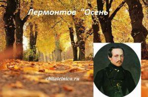 """стихотворение Лермонтова """"Осень"""""""