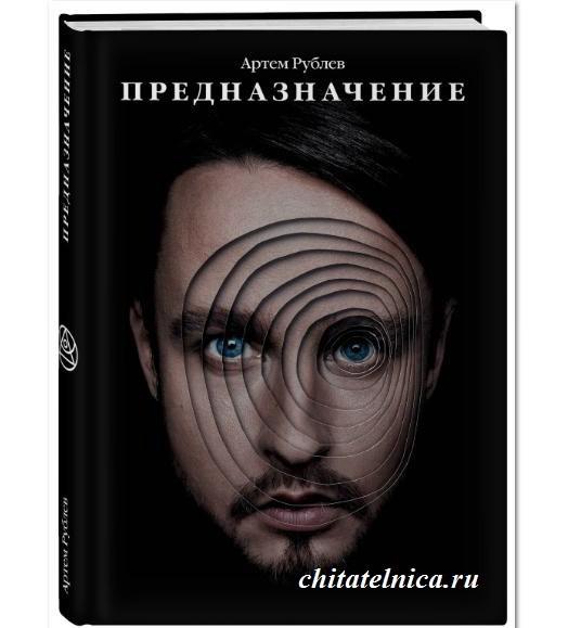 артем рублев отзыв книга предназначение