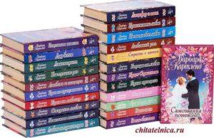 лучшие книги Барбары Картленд