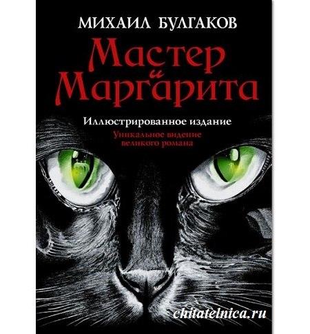 Мастер и Маргарита Булгаков книга