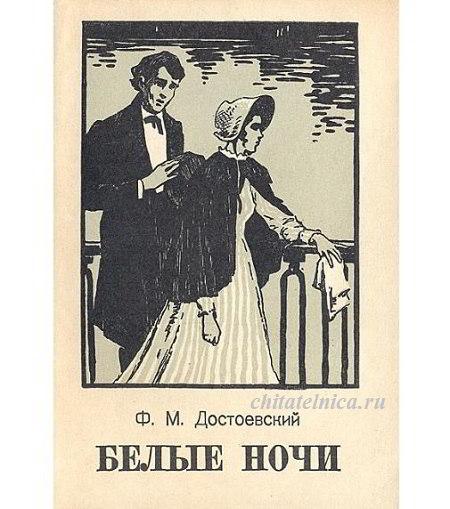 Достоевский Белые ночи книга