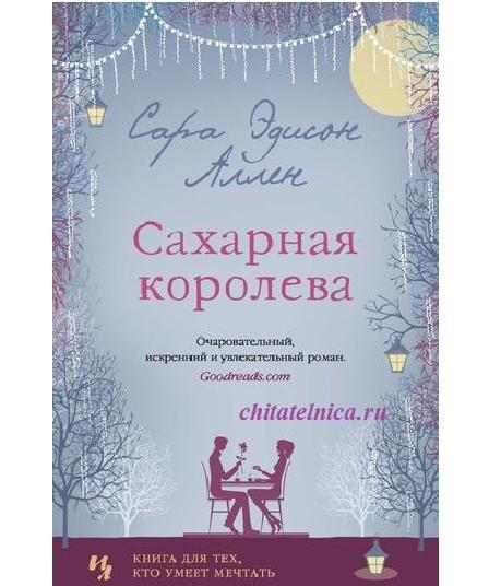 Сахарная королева книга Сара Эдисон Аллен