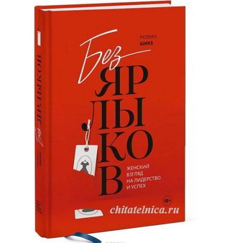 Морин Шике Без ярлыков книга
