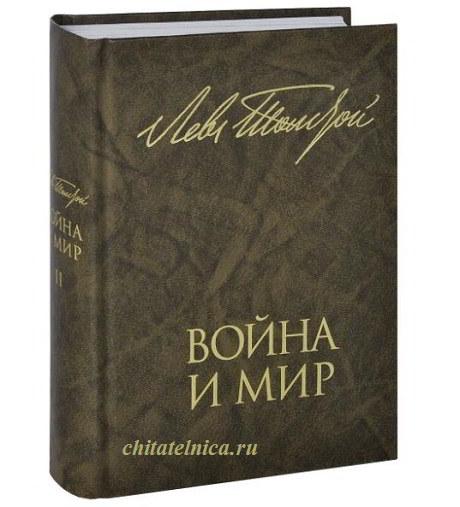 Толстой Война и мир роман