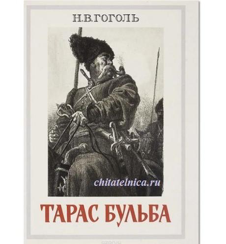 Тарас Бульба Гоголь книга