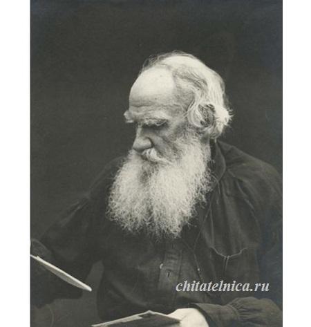 Толстой и Лао-Цзы