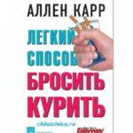 Аллен Карр «Легкий способ бросить курить»