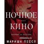 Отзыв на детектив Мариши Пессл «Ночное кино»