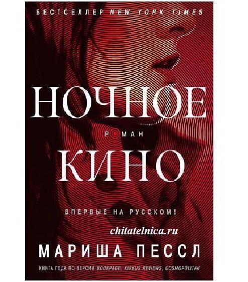 Мариша Пессл Ночное кино книга