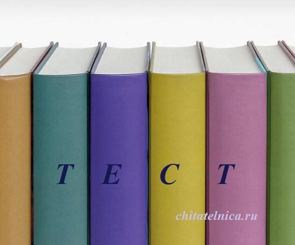 тест по русской литературе 19 века