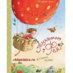 Рецензия на книгу «Земляничная фея в Стране чудес» Штефани Дале
