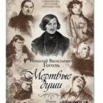 Сатирические образы помещиков в поэме Н.В. Гоголя «Мёртвые души»