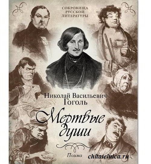 Мертвые души Гоголь