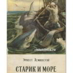 «Старик и море» — повесть-притча, утверждающая мужество и человечность