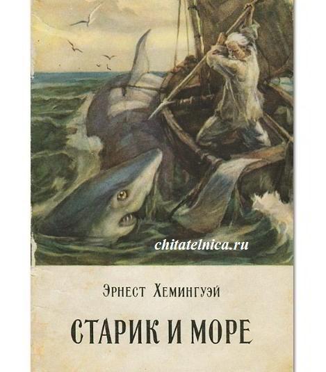 Старик и море Хемингуей