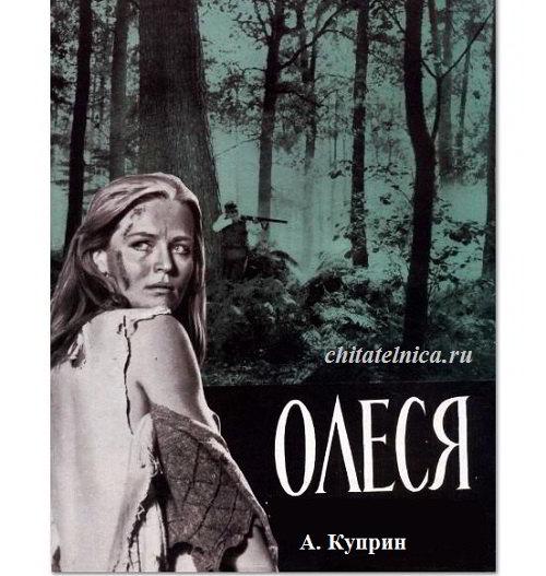 Олеся Куприн