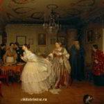 Сочинение по картине П.Федотова «Сватовство майора»