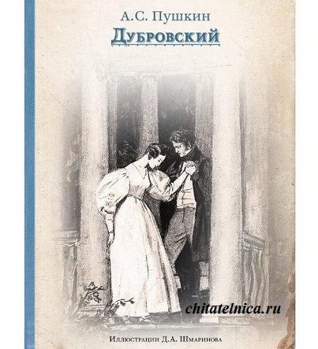 Дубровский Пушкин