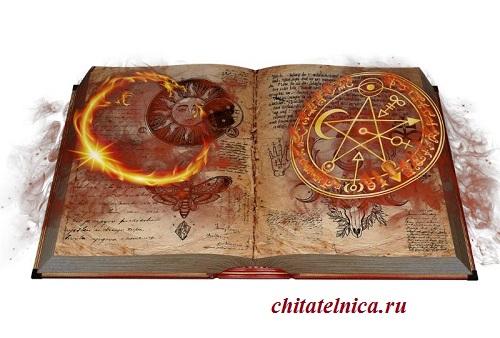 книги имеют свою судьбу и характер