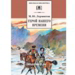 Важная роль рассказчиков в романе «Герой нашего времени»