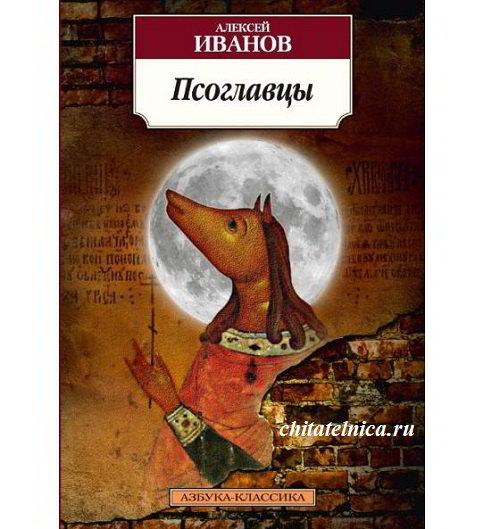 Псоглавцы Алексей Иванов книга