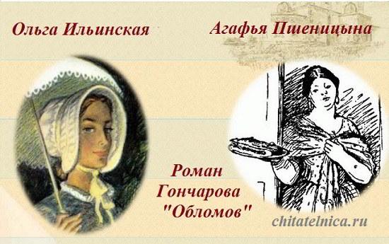 Ольга Ильинская и Агафья Пшеницына