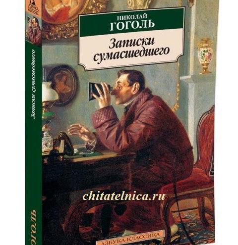 Гоголь записки сумасшедшего книга