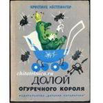 Краткое содержание книги К. Нёстлингер «Долой огуречного короля»
