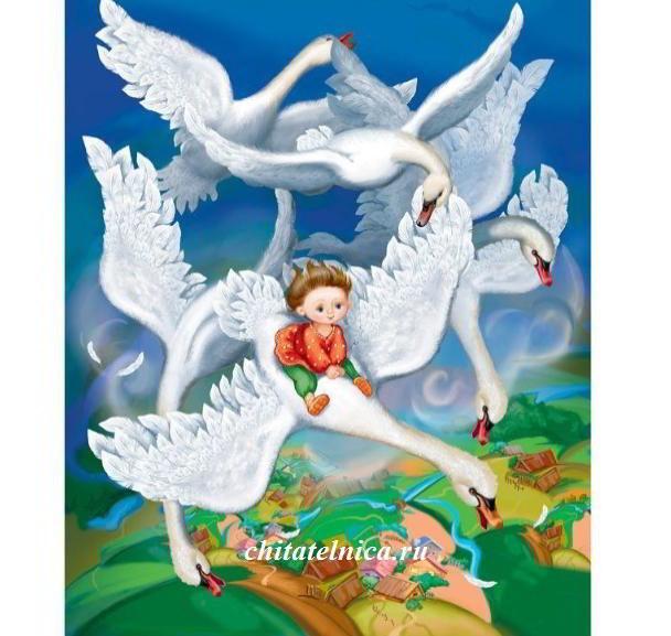 русская сказка гуси-лебеди