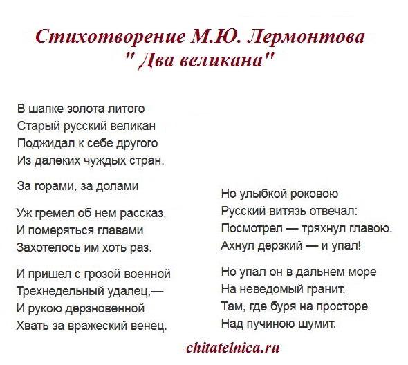 текст стихотворения