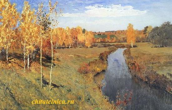 Левитан Золотая осень картина
